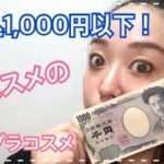 【税込1,000円以下のプチプラコスメ‼️】affordable makeup has to be under 1,000 yen including tax‼️