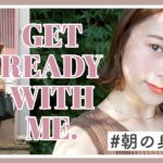 "【GRWM】NEWコスメとおしゃべりしながら朝の身支度♡""get ready with me."""