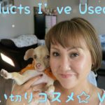 Products I've Used Up☆使い切りコスメ☆Vol.32