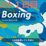 [FitBoxing]ダイエット始めました![1日目]