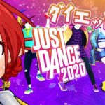 JustDanceでダイエット13日目