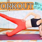 【WORKOUT】脚トレでボディーメイク!代謝アップでダイエット効果的☆#42