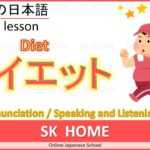 【ダイエット】Diet【Japanese lesson】【日本語】SK HOME