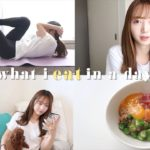 Eng. 【ダイエット】生理中の1日の食事と運動、簡単ダイエットレシピ  / What i eat in a day on my period
