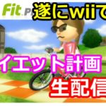 【wii】wii Fitでダイエット企画を生放送!