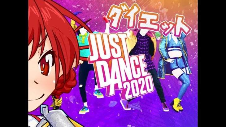 JustDanceでダイエット35日目 in VRchat