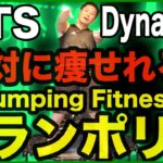 【BTS/Dynamite】絶対痩せれるトランポリンダイエット!【Jumping fitness】