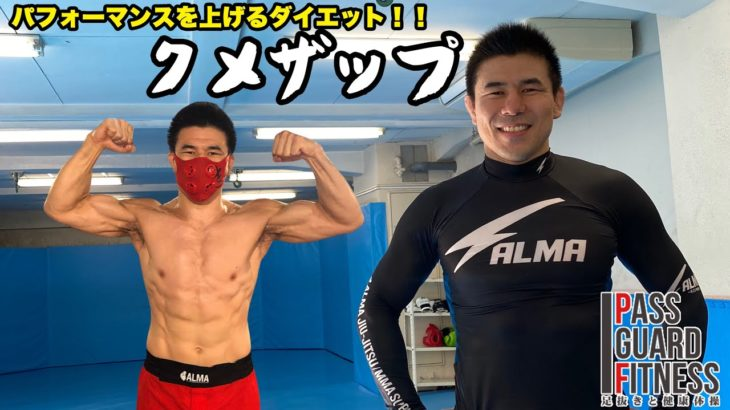 【RIZIN】パフォーマンスを上げるダイエット!!クメザップ【久米鷹介】