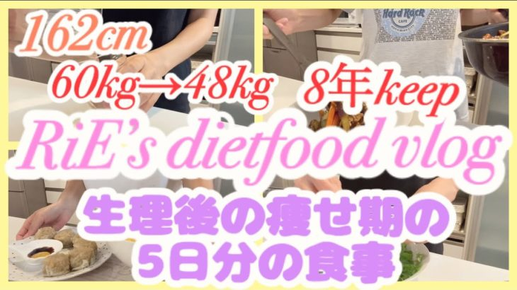 【diet routine*ダイエットルーティン】主婦・2児の男の子ママ 生理後の痩せ期の5日分の食事☆ 162cm48kg -12kgを8年間キープ中【RiE's dietfood vlog】