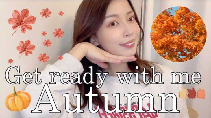 【韓国コスメ】🎃Get ready with me Autumn 🍂