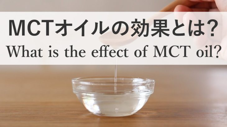 MCTオイルの効果とは?ダイエットに有効?おすすめの使い方もご紹介 What is MCT Oil? Effectiveness for Dieting? | How to Use MCT Oil
