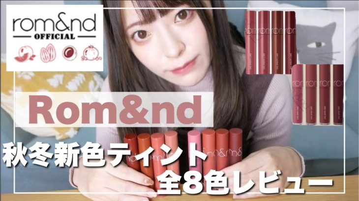 【Rom&nd】SNSで話題‼︎可愛すぎる秋冬の新作ティント❤︎【韓国コスメ】
