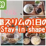 【Day 339】ダイエットなしで体重維持 無意識スリムの1日の食事 Stay in shape What I ate in a day