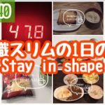 【Day 340】ダイエットなしで体重維持 無意識スリムの1日の食事 Stay in shape What I ate in a day