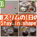 【Day 341】ダイエットなしで体重維持 無意識スリムの1日の食事 Stay in shape What I ate in a day