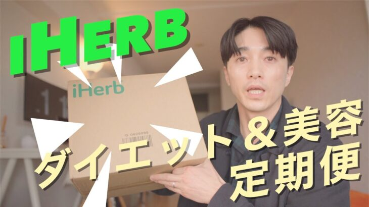 【iHerb購入】ダイエット&美肌に適した私の定期便紹介します🖤【2021年最新unboxing】