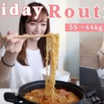 Eng【休日ルーティン】ダイエットお休みの日🍽好きなものを食べて、おうちで過ごす1日。【55→44kg】Eating Whatever I Want // Chill Day At Home VLOG
