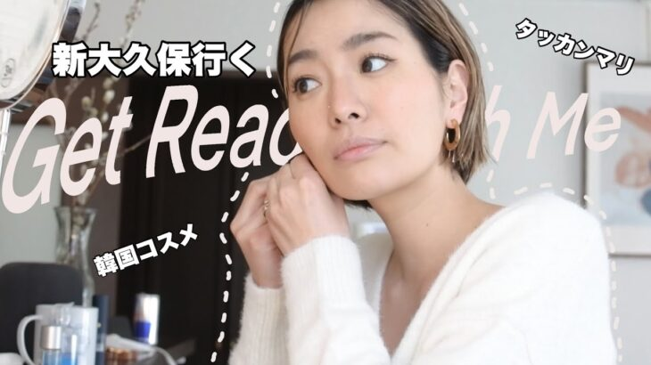【GRWM】新大久保行くGet  Ready With Me!タッカンマリ♪韓国コスメ♪