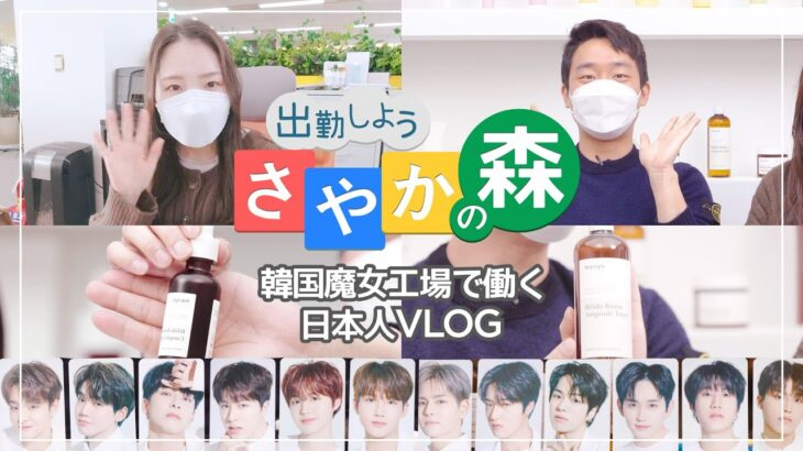 (ENG SUB) 韓国コスメ会社 [魔女工場] Vlog 💄ホームケアで Find Your Skin💎