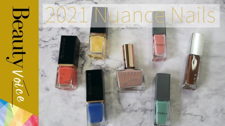 💅2021  Nuance Nail【デパコス】