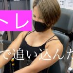 【chest day】胸を追い込んでパンプアップ