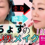 【DAISOメイク】100均コスメで整形メイク #0005 Orthopedic makeup with 1$ Dollar Store cosmetics and very funny videos