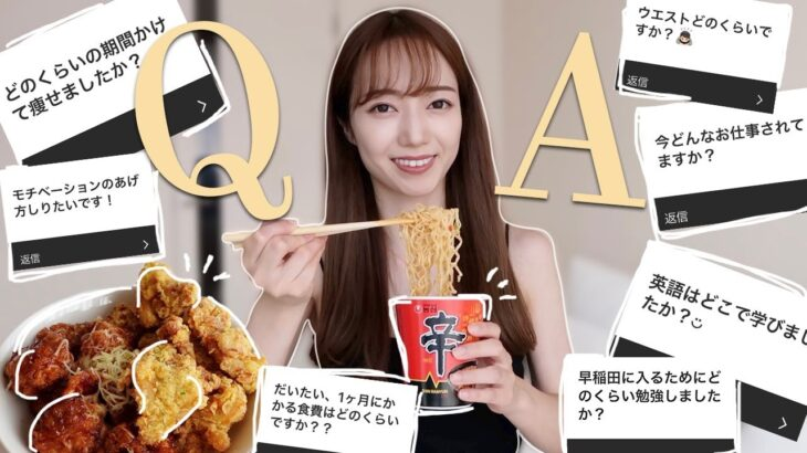 eng【ダイエットQ&A】生理中なので暴食しながら質問に答える🍗ダイエット成功の秘訣、恋愛、仕事 etc【55→44kg】 Diet Q&A   Get to know me!