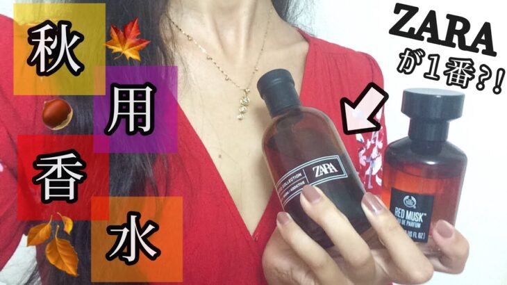 【Eng sub】🍁秋用オススメの香水紹介| グルマン | プチプラ🍂FALL FRAGRANCE IM EXCITED TO WEAR/AUTUMN PERFUME YOU SHOULD TRY