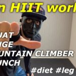 【Diet / ダイエット】4 min HIIT workout focusing on leg & core.