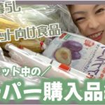 【-18kg / ダイエット中絶対買い!】一人暮らし会社員女子のお買い物事情 -ダイエットver.-