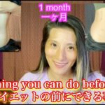 Diet before something you can do ダイエット前にすること diet motivation ダイエットモチベーション
