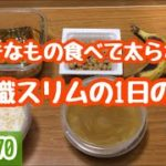 【Day 370】ダイエットなしでも太らない 無意識スリムの1日の食事 Stay in shape What I ate in a day