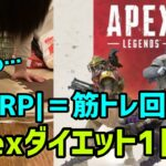 【ApexLegends × ダイエット】 -RPの分筋トレする生活 一日目
