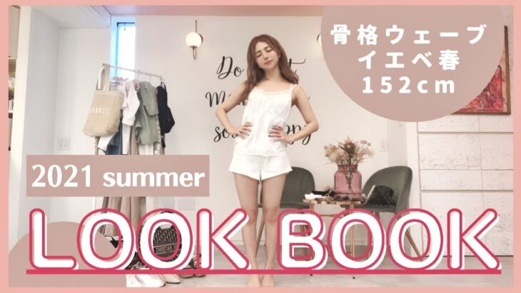 【LOOK BOOK】プチプラmixコーデ